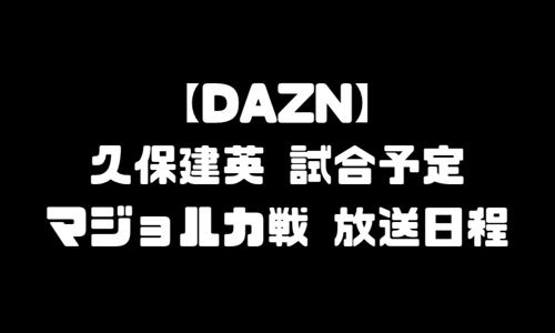 久保建英 試合放送予定|DAZN(ダゾーン)マジョルカ戦 放送日程
