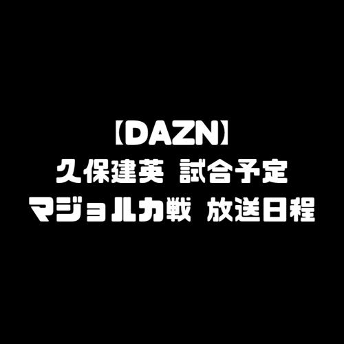 久保建英 試合 放送予定 DAZN ダゾーン マジョルカ 放送 日程