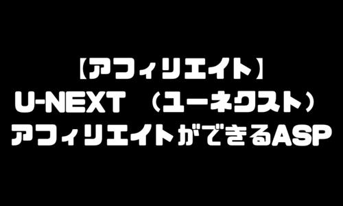 U-NEXT(ユーネクスト)のアフィリエイトができるASP