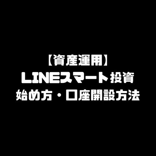 LINEスマート投資とは 口座開設 始め方 やり方 資産運用 やってみた LINE ライン 申し込み 登録 ブログ