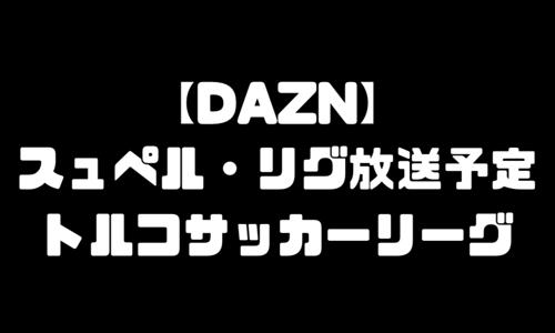 スュペルリグ(トルコリーグ)放送予定|DAZN(ダゾーン)独占配信