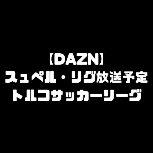 スュペル・リグ トルコリーグ 放送予定 DAZN ダゾーン 独占配信