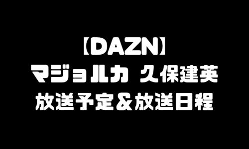 DAZN(ダゾーン)マジョルカ久保建英の試合放送予定と放送日程は?