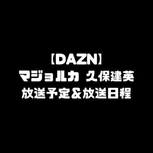DAZN ダゾーン マジョルカ 久保建英 試合 放送予定 放送 日程
