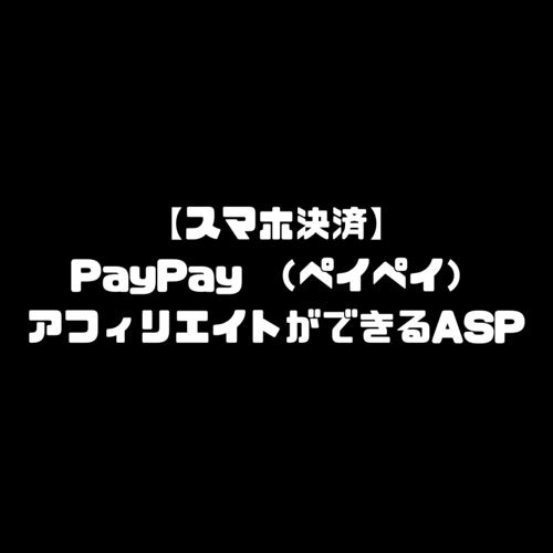 PayPay ペイペイ アフィリエイト ASP