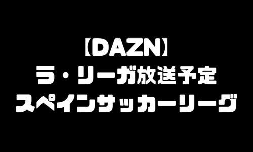 ラリーガサンタンデール(スペインリーグ)放送予定 DAZN(ダゾーン)