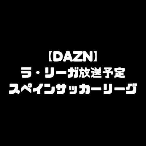 リーガエスパニョーラ ラリーガサンタンデール スペインリーグ 放送予定 DAZN ダゾーン 独占配信 独占放映権