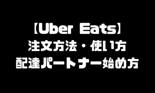Uber Eats(ウーバーイーツ)始め方|注文方法・配達パートナー使い方