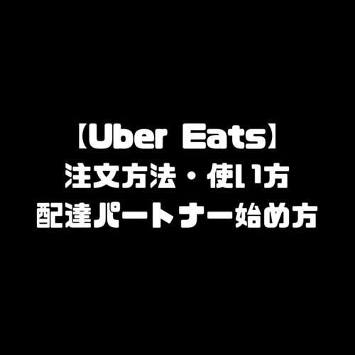 Uber Eats ウーバーイーツ 使い方 注文方法 配達パートナー 始め方 配達員 ドライバー バイト