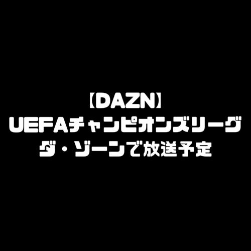 UEFAチャンピオンズリーグ 放送予定 DAZN ダゾーン 地上波 テレビ放送 予選リーグ 決勝トーナメント 3位決定戦 準決勝 決勝戦