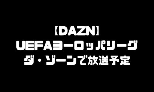 UEFAヨーロッパリーグ放送予定 DAZN(ダゾーン)海外サッカー配信予定
