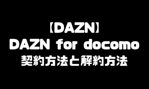 DAZN for docomo登録・契約方法|ダゾーンフォードコモ無料体験の解約方法