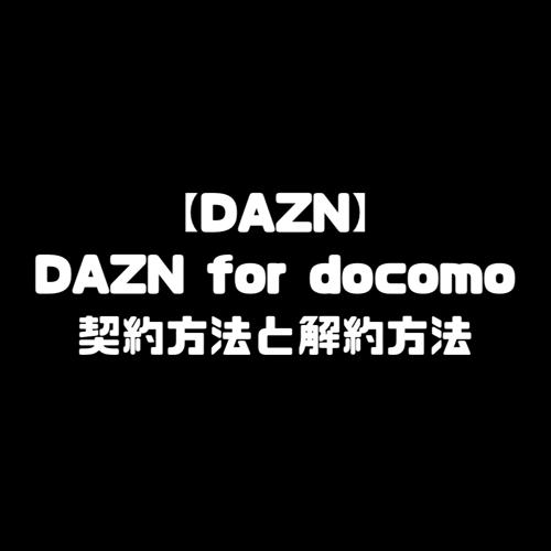 DAZN for docomo 契約方法 ダゾーン 加入方法 無料体験 解約方法 DAZNDAZN for docomo 契約方法 ダゾーン 加入方法 無料体験 解約方法 DAZN