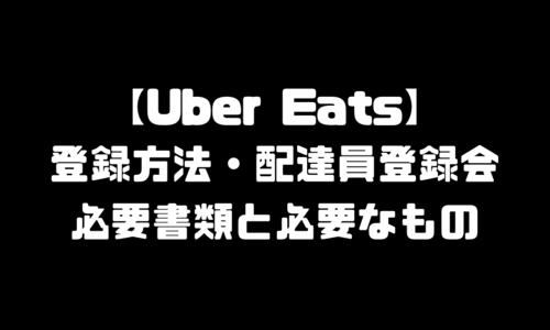 Uber Eats(ウーバーイーツ)登録方法|配達員登録会の必要書類