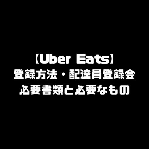 Uber Eats ウーバーイーツ 登録方法 配達員 登録会 必要書類 必要なもの