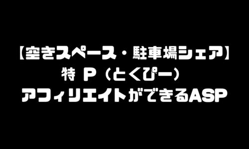 特P(特ピー)|トクピーのアフィリエイトができるASP