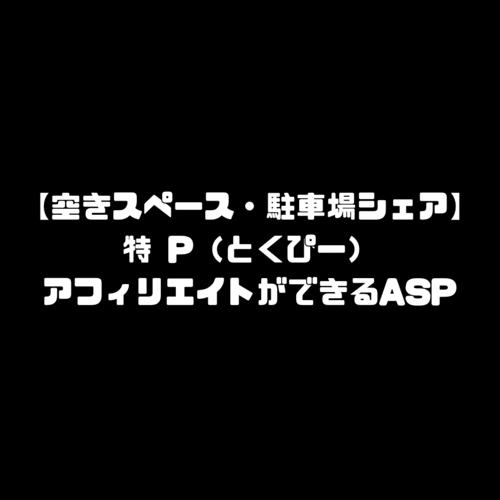 特P 特ピー トクピー アフィリエイト ASP とくぴー