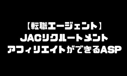 JACリクルートメントのアフィリエイトができるASP