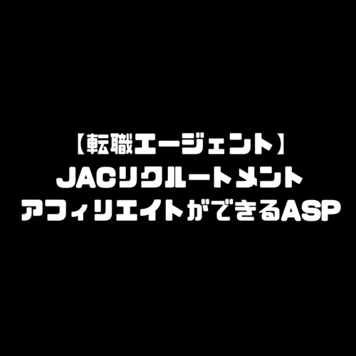 JACリクルートメント アフィリエイト ASP 転職エージェント