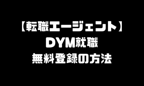 DYM就職 登録方法・無料申し込み|転職エージェント始め方・使い方・口コミ・評判