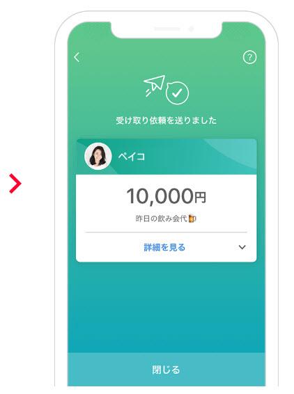 PayPay ペイペイ スマホ決済 使い方 始め方 新規登録方法 メッセージ追加