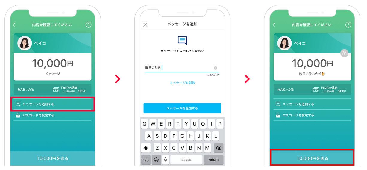 PayPay ペイペイ スマホ決済 使い方 始め方 新規登録方法 メッセージ