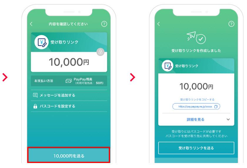PayPay ペイペイ スマホ決済 使い方 始め方 新規登録方法 受け取りリンク id