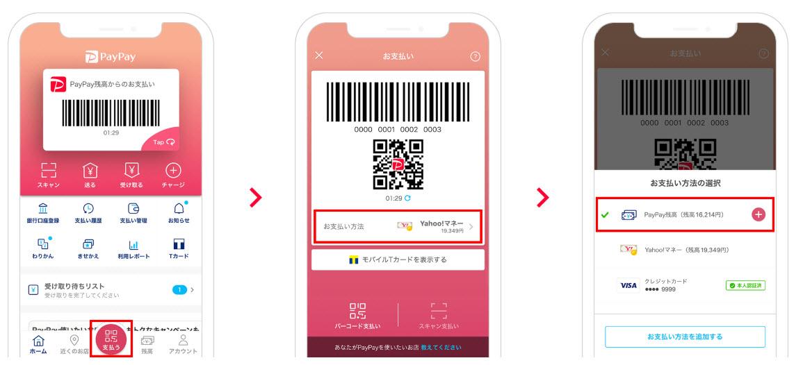 PayPay ペイペイ スマホ決済 使い方 始め方 新規登録方法 店舗 お店 導入 コード 支払い