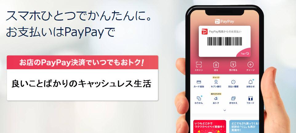 PayPay ペイペイ スマホ決済 使い方 始め方 新規登録方法 店舗 お店 導入 加盟店 キャッシュレス
