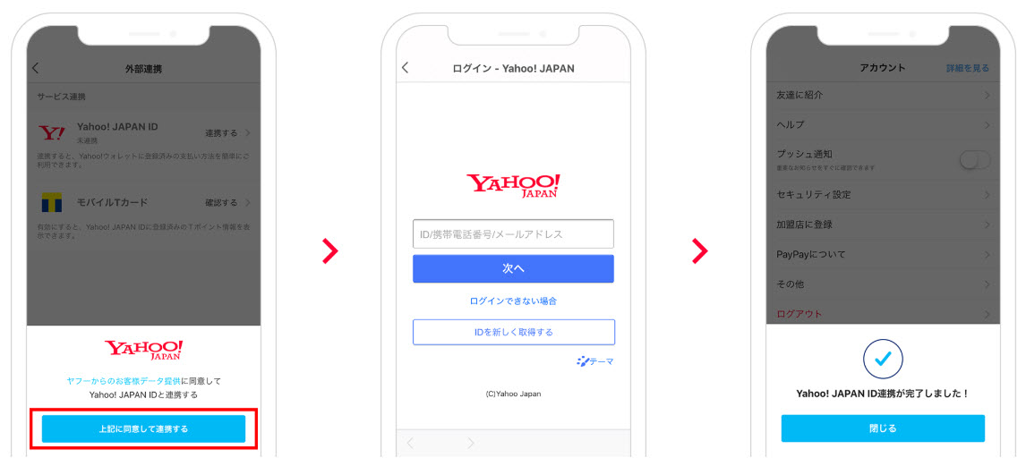 PayPay ペイペイ スマホ決済 使い方 始め方 新規登録方法 店舗 お店 導入 加盟店 チャージ方法