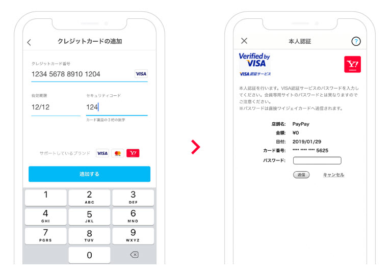 PayPay ペイペイ スマホ決済 使い方 始め方 新規登録方法 店舗 お店 導入 加盟店 チャージ クレジットカード 直接入力