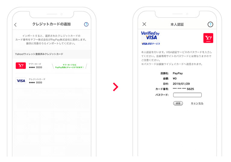 PayPay ペイペイ スマホ決済 使い方 始め方 新規登録方法 店舗 お店 導入 加盟店 チャージ クレジットカード Yahoo!ウォレット