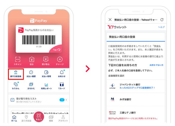 PayPay ペイペイ スマホ決済 使い方 始め方 新規登録方法 店舗 お店 導入 加盟店 チャージ 銀行口座
