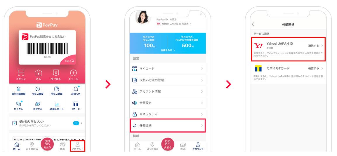 PayPay ペイペイ スマホ決済 使い方 始め方 新規登録方法 店舗 お店 導入 加盟店 チャージ