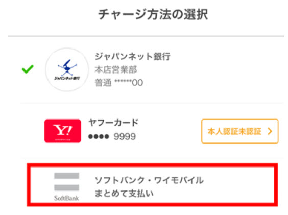 PayPay ペイペイ スマホ決済 使い方 始め方 新規登録方法 店舗 ソフトバンク ワイモバイル まとめて支払い 登録