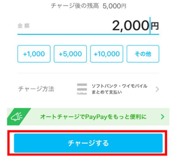 PayPay ペイペイ スマホ決済 使い方 始め方 新規登録方法 店舗 ソフトバンク ワイモバイル まとめて支払