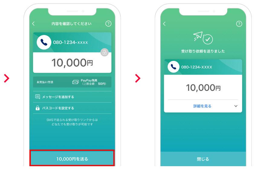 PayPay ペイペイ スマホ決済 使い方 始め方 新規登録方法 携帯電話番号 paypayid