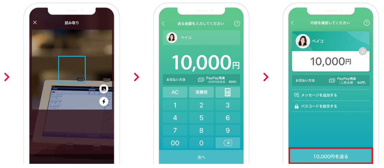 PayPay ペイペイ スマホ決済 使い方 始め方 新規登録方法 QRコード paypay残高