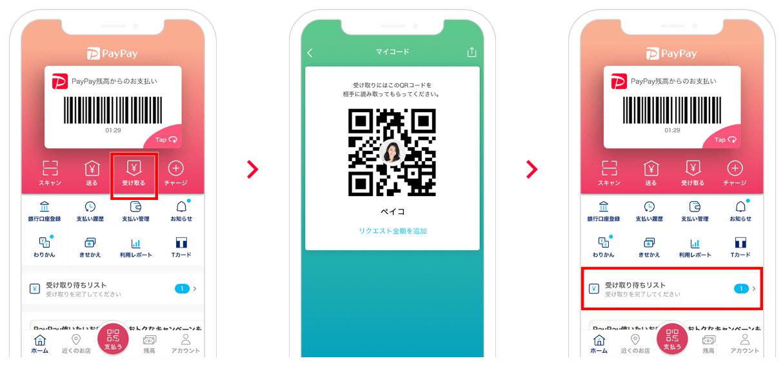 PayPay ペイペイ スマホ決済 使い方 始め方 新規登録方法 QRコード