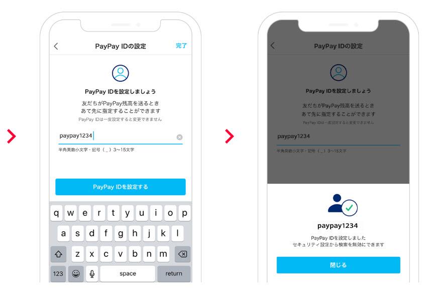 PayPay ペイペイ スマホ決済 使い方 始め方 新規登録方法 paypay id ペイペイID