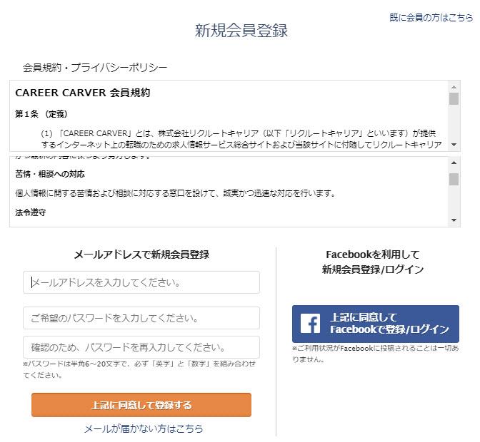 キャリアカーバー CAREER CARVER 転職エージェント 転職サイト スカウト型 無料 登録 申し込み 新規会員登録