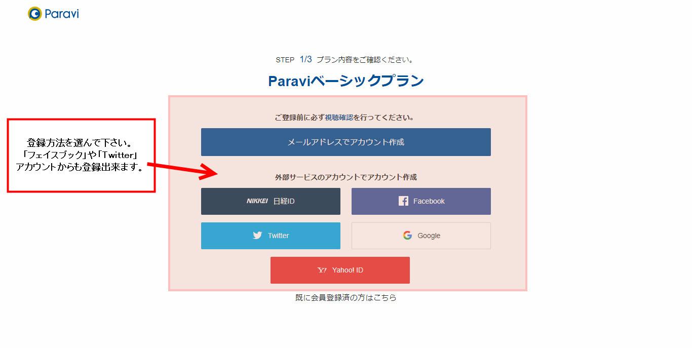パラビ paravi parebi 無料体験 無料期間 契約方法 登録方法 入会 加入 解約方法 申し込み ドラマ 映画 邦画 洋画 アカウント登録 TBS 録画方法