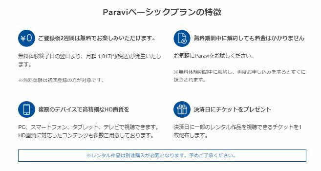 パラビ paravi parebi 無料体験 無料期間 契約方法 登録方法 入会 加入 解約方法 申し込み ドラマ 映画 邦画 洋画