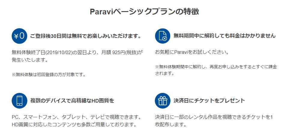 パラビ paravi parebi 無料体験 無料期間 登録 入会 加入 解約方法 申し込み 無料登録 料金 ベーシックプラン wowow