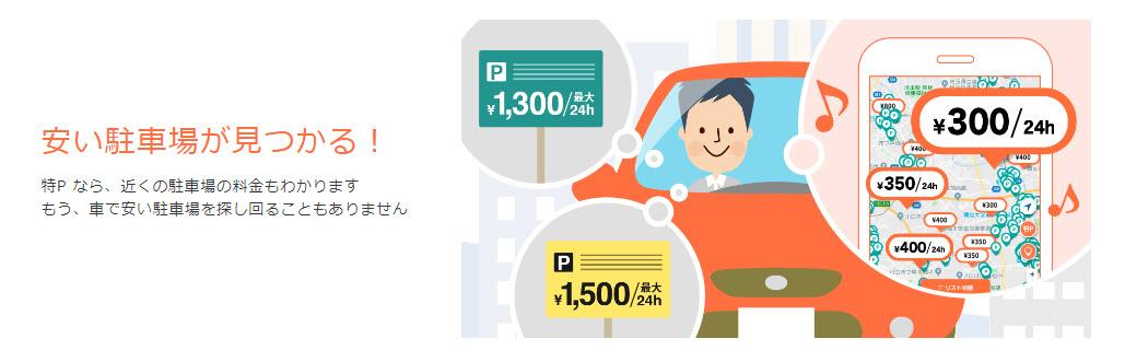 特P 特ピー とくぴー トクピー 駐車場 予約 無料 登録 オーナー ユーザー 申し込み 副業 使い方 始め方 口コミ 評判 安い駐車場