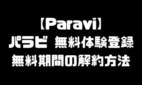 パラビ(Paravi)無料体験 登録|無料視聴と無料期間の解約方法