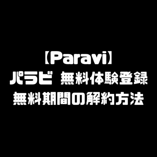 パラビ Paravi 無料体験 登録 パラビParavi 無料視聴 無料期間 解約方法 パラビ Paravi お試し 加入 入会方法 配信 放送 再開 パラビ Paravi 料金 値段 解約
