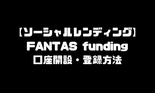 ファンタスファンディング(FANTAS funding)登録方法・口座開設|ソーシャルレンディング投資・確定申告