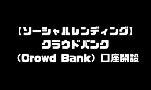 クラウドバンク(Crowd Bank)登録方法・口座開設|ソーシャルレンディング投資家登録・確定申告