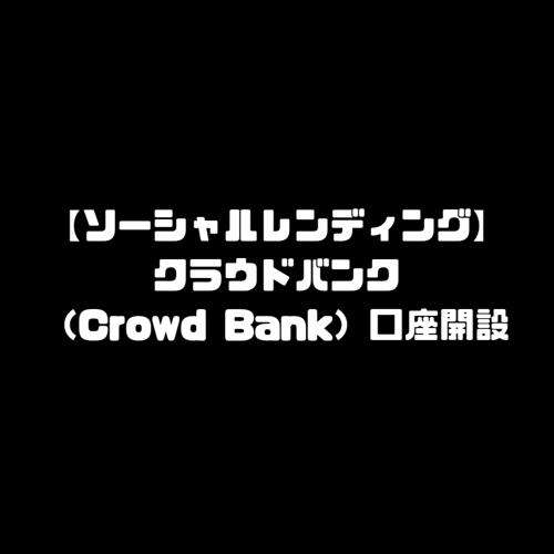 クラウドバンク Crowd Bank 登録方法 口座開設 ソーシャルレンディング 投資家 登録 確定申告 始め方 使い方
